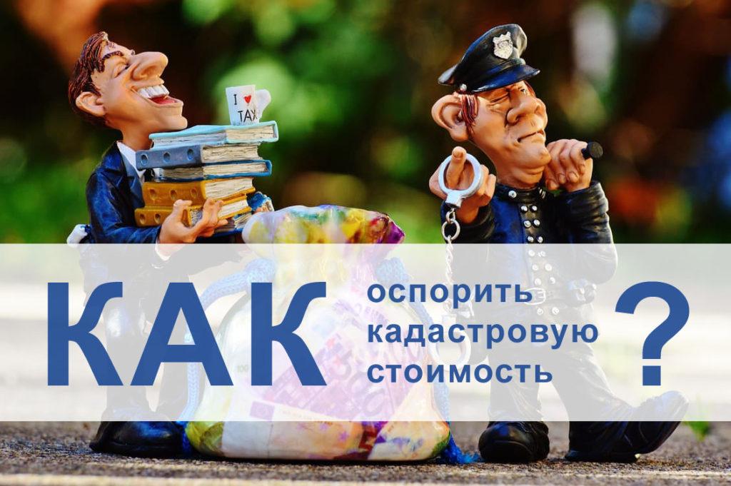Изображение - Оспаривание кадастровой стоимости порядок действий kak-osporit-kadastrovuyu-stoimost-1024x681