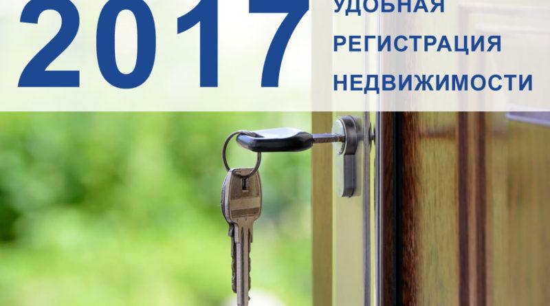 Регистрация недвижимости в 2017 году изменится