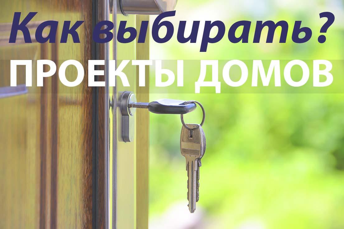 Проекты домов и коттеджей. Как выбирать проекты домов?